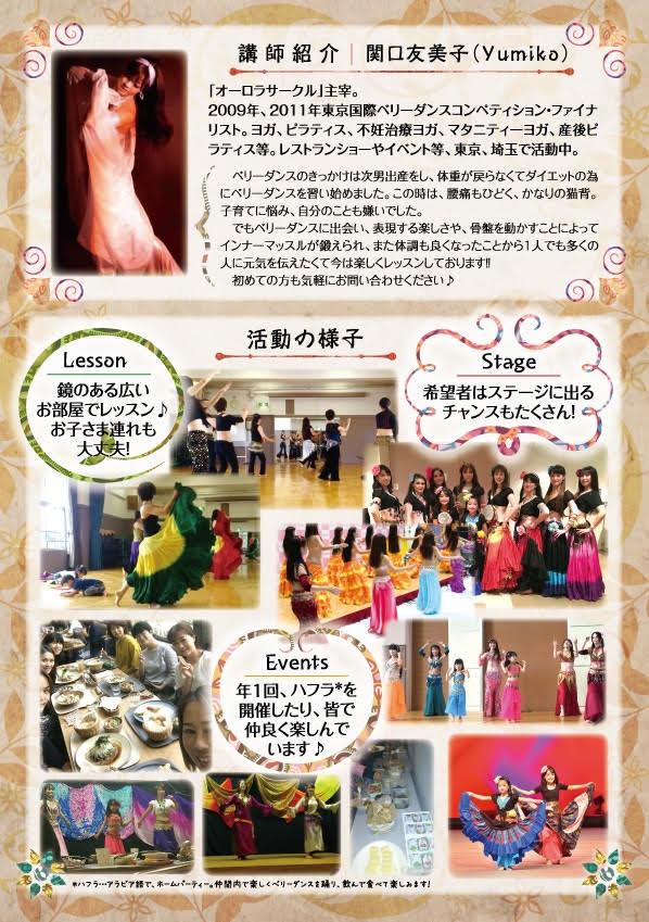 埼玉県川口市ベリーダンス